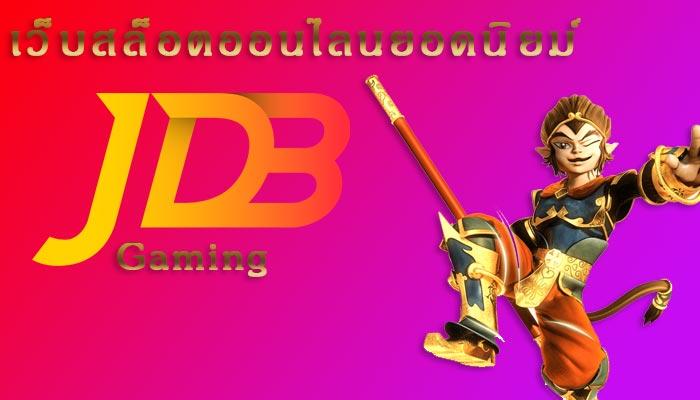 แนะนำเว็บสล็อตออนไลน์-jdb-gaming