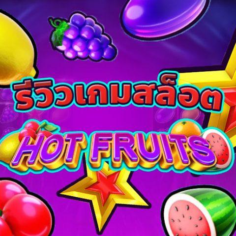 รีวิวเกมสล็อต Hot Fruits
