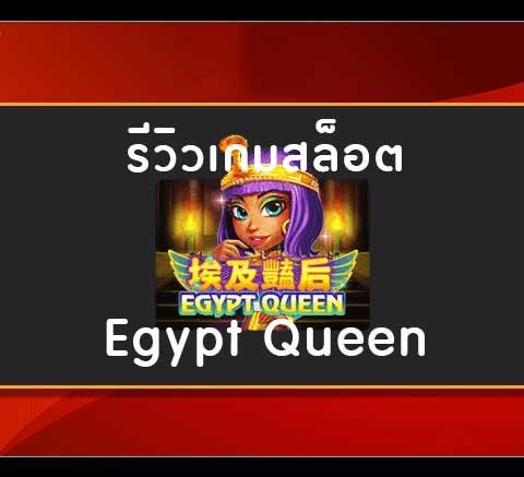 รีวิวสล็อต-egypt-queen-joker