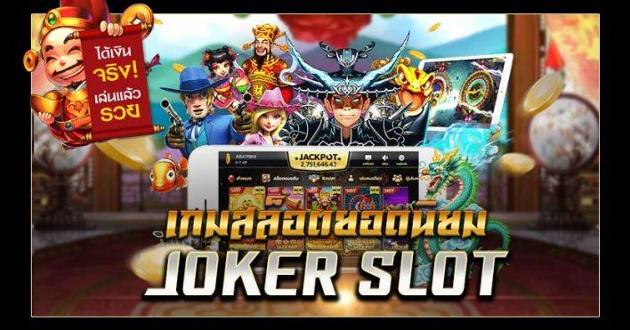 เกมสล็อตยอดนิยม-joker-slot